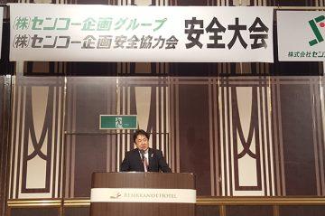 安全協力会安全大会を開催しました。