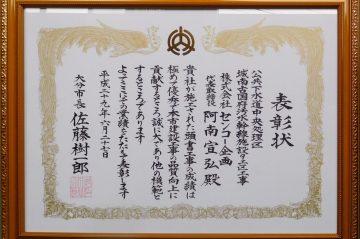 「土木工事の部」で平成29年度大分市優良建設工事表彰を受賞しました。