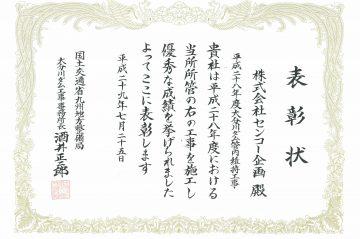 優良施工業者として表彰を受けました。(大分川ダム管内維持工事)