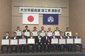 「土木工事第一の部」で令和元年度大分市優良建設工事表彰を受賞しました。