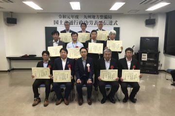 令和元年度九州地方整備局国土交通行政功労表彰をいただきました。