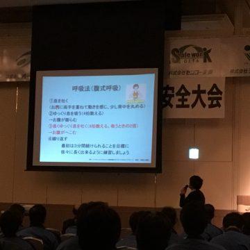 令和元年度安全協力会安全大会を開催しました。