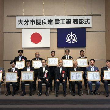 「舗装工事の部」で令和2年度大分市優良建設工事表彰を受賞しました。