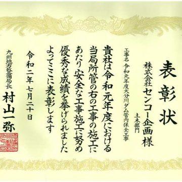 安全施工業者表彰を受賞しました。(令和2年度九州地方整備局国土交通行政功労表彰)