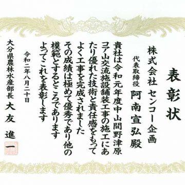 農林水産部長表彰を受賞しました。(令和2年度優良建設工事表彰)