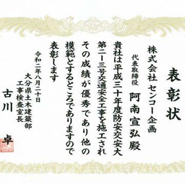 工事検査室長表彰を受賞しました。(令和2年度優良建設工事表彰)